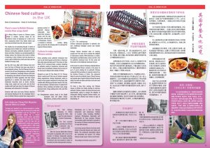 Chung Wah Magazine volume 18 May 2014
