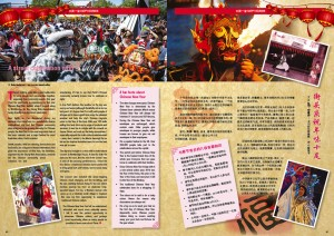 Chung Wah Magazine volume 23 April 2015