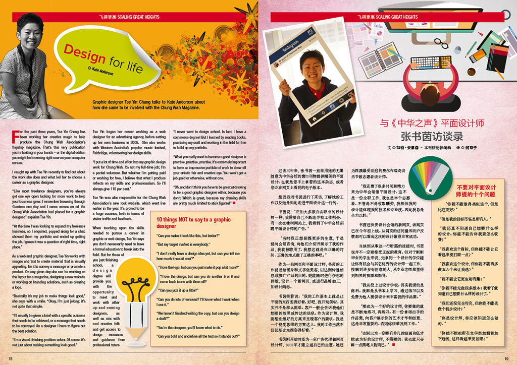 Chung Wah Magazine volume 24 July 2015